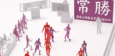 博物館 美術館 おしゃれ 雑貨 テラダモケイ スラムダンクシリーズ No.49海南大附属高校編
