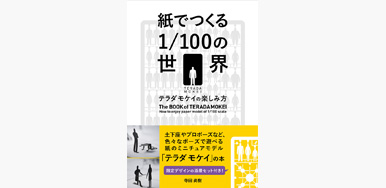 The Book of Teradamokei How to enjoy paper model of 1/100 scale