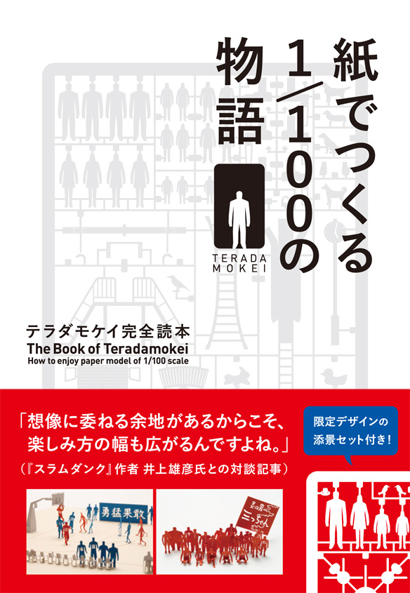 The Book of TERADA MOKEI  How to enjoy paper model of 1/100 scale 2