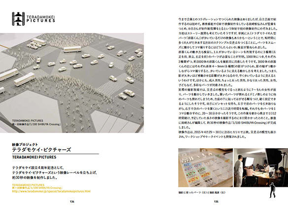 The Book of TERADA MOKEI  How to enjoy paper model of 1/100 scale 004