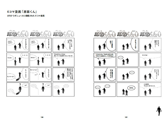 The Book of TERADA MOKEI  How to enjoy paper model of 1/100 scale 005