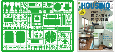 1/100 ARCHITECTURAL MODEL ACCESSORIES SERIES Special edition HOUSING by suumo