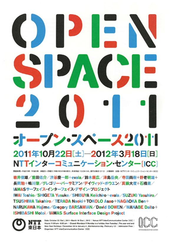 ICCopen2011.jpg