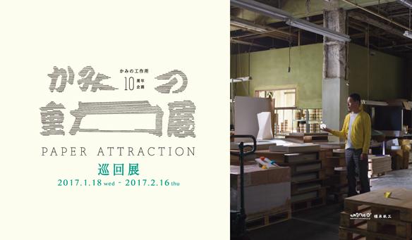 attraction_g03.jpg