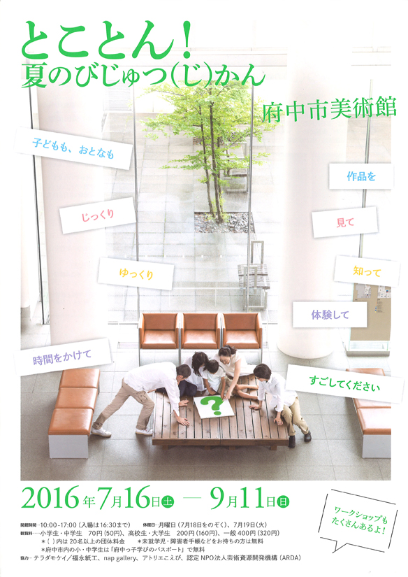 fuchu_poster_584px.jpg