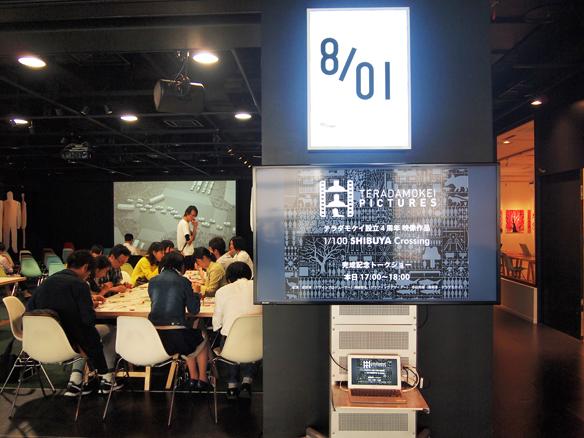 hikarie_001.JPG