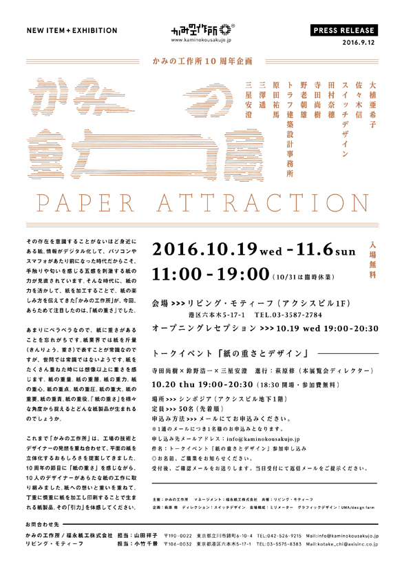 paper_attraction_160913_584px.jpg
