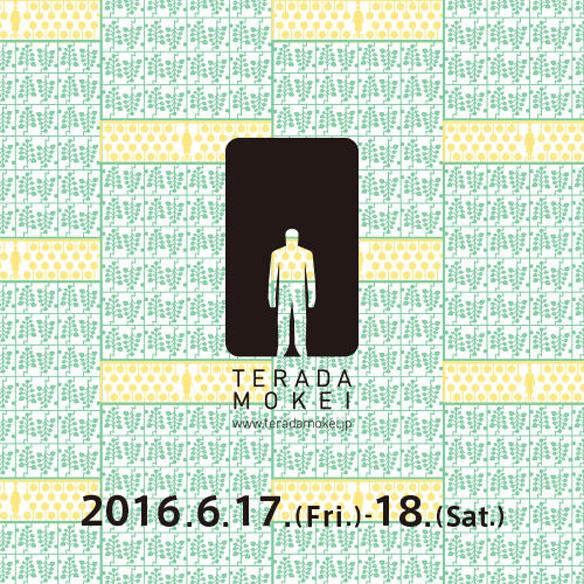 tsutaya160617_584px.jpg