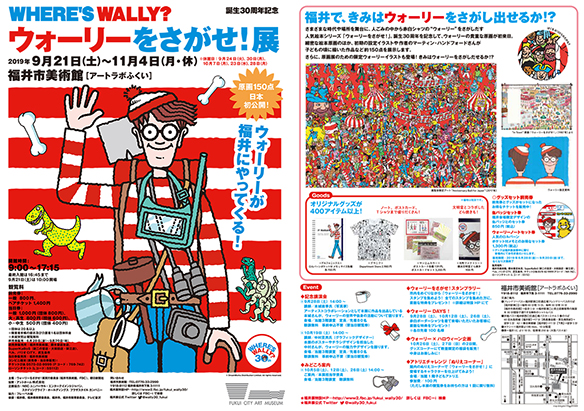 wally_fukui_584px.jpg