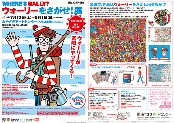 wally_miyazaki_584px.jpg