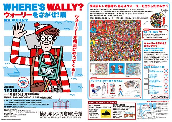 wally_yokohama_584px.jpg