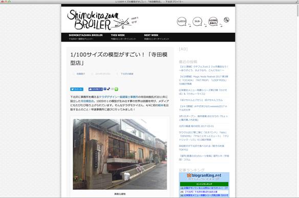 shimokitazawabroiler.jpg