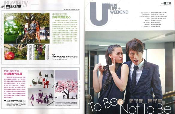 Dec 13_U magazine_with cover.jpg