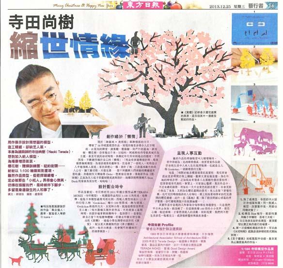 Dec 25_Oriental Daily.jpg