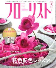florist03.jpg