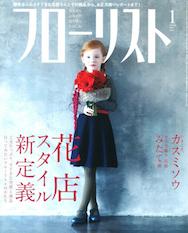 florist201501-01.jpg