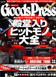 goodspress201802_188px.jpg