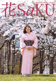 hanasaku04_1_188px.jpg