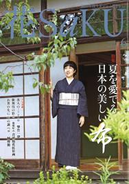 hanasaku06_1_188px.jpg
