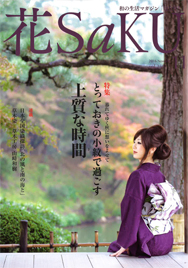 hanasaku11_01.jpg