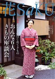 hanasaku_1702_01_188px.jpg