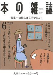 hon-no-zasshi01.jpg