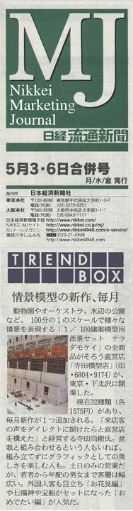 nikkei_mj_20130536.jpg