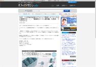 officemagazine201611.jpg