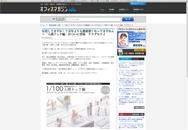 officemagazine_20170328_188px.jpg