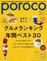 poroco_01_188px.jpg