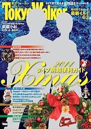 tokyowalker_01.jpg