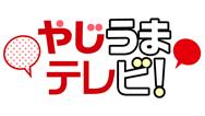 yajiuma.jpg