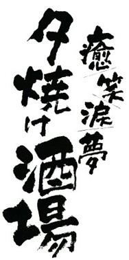 yuyakesakaba_160704_188px.jpg
