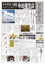 teradanews vol.02-jpg