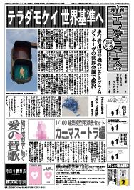 teradanews_130401-188.jpg