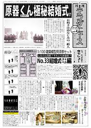 月刊テラダニュース vol.4 2013年6月号
