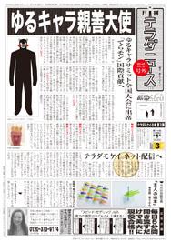 teradanews_140401.jpg