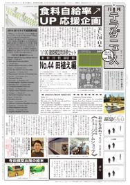 teradanews_140420.jpg