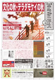 teradanews_150820.jpg
