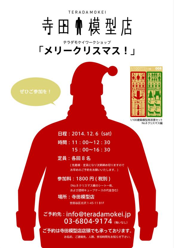 クリスマス編・ワークショップチラシ案-07.jpg