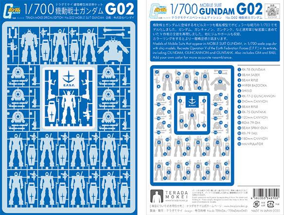 1-700 No.SP ガンダムG02.jpg