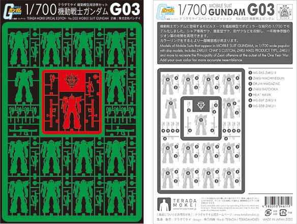1-700 No.SP ガンダムG03.jpg