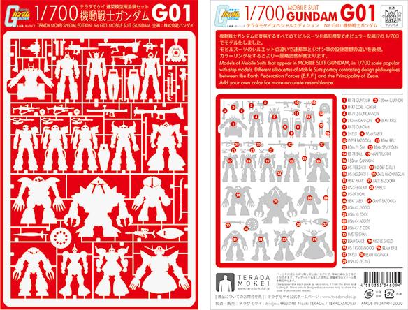 1-700 No.SP G01.jpg