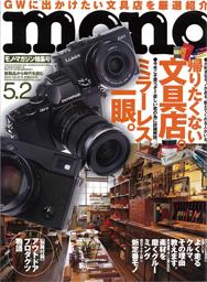 モノマガジン 2012年5月2日号
