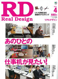 リアルデザイン「寺田尚樹のプラモデル文化論」Vol.8