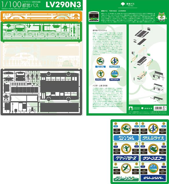 1-100_No.SP_都営バスOL.jpg