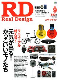 リアルデザイン誌にて新連載「寺田尚樹のプラモデル文化論」