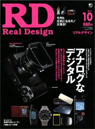 リアルデザイン「寺田尚樹のプラモデル文化論」Vol.2