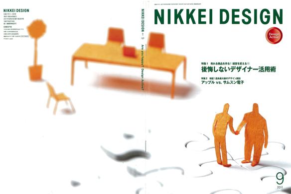 NIKKEI DESIGN 2011年9月号