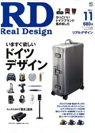 リアルデザイン「寺田尚樹のプラモデル文化論」Vol.3